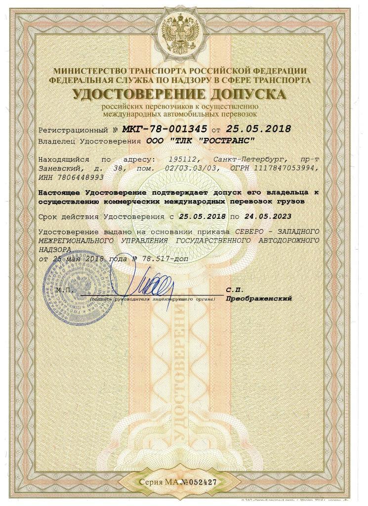 Разрешения на международные пассажирские перевозки спецтехника альметьевск мактама